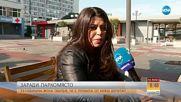 ЗАРАДИ ПАРКОМЯСТО: 73-годишна жена твърди, че е бита от бивш депутат на ГЕРБ