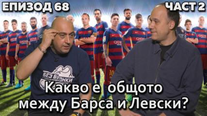 Какво е общото между Барса и Левски?