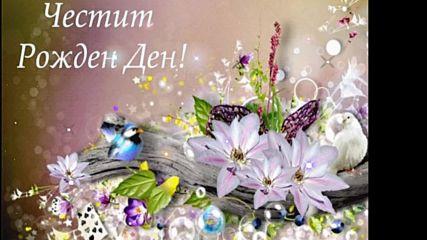 За Теб Приятелко Любима