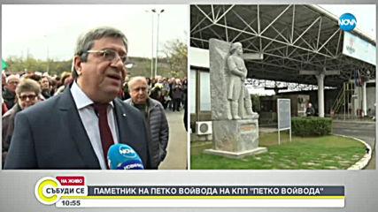 Откриват паметник на капитан Петко Войвода на границата с Гърция