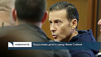 Продължава делото срещу Миню Стайков