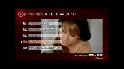 Годишни музикални награди на Тв Планета /певец На 2010г./
