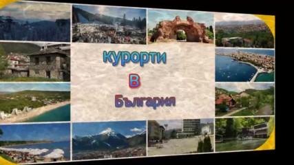 курорти в България