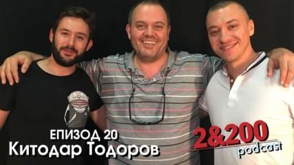 2&200podcast: Китодар Тодоров (eп.20)