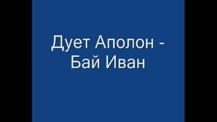 Дует Аполон - Бай Иван