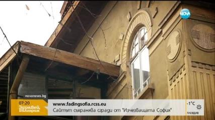 Как да разберем историите на старите къщи в центъра на София?