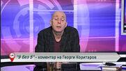 "9 без 5 ""Коментар на Георги Коритаров"" 25.11.2020"