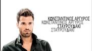 *превод* Konstantinos Argiros - Stavroudaki