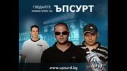 Ъпсурт feat. Ya Ya - Пияни