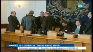 Осъдиха ген. Кирчо Киров на 10 години затвор