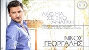 Nikos Georgalis - Akoma Se Exo Anagki 2013 ( Роксна - Страхливец )