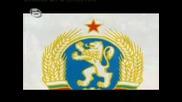 Българите - Шеста Част