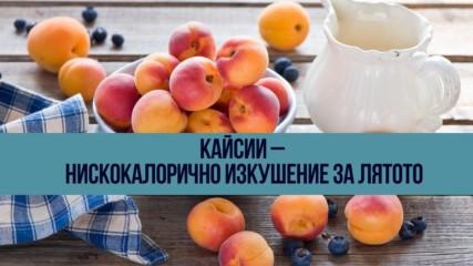 Кайсии – нискокалорично изкушение за лятото