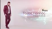 Премиера 2016 ↗ ❤ Tasos Pappas - Mono Esena