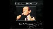 Stratos Dionisiou - Me Skotwse Giati Tin Agapousa