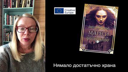 """Мария Турчаниноф разказва за фентъзи романа си """"Мареси"""""""