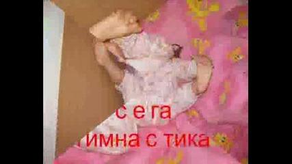 Сладкото Ивче.wmv