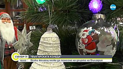 """""""Българската Коледа"""" помогна на дете, болно от нанизъм"""