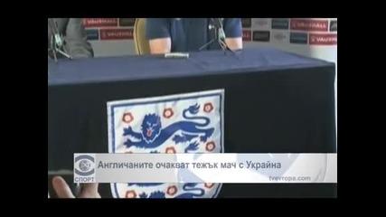 Англичаните очакват тежък мач с Украйна