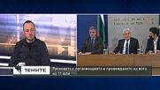 Стойчо Стойчев : Президентът еднолично смени шефовете на службите, които ще са дълго на постовете си