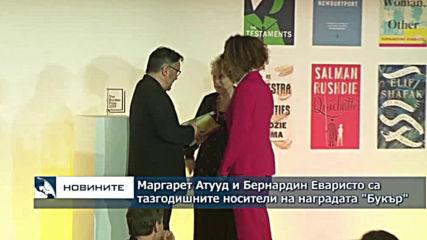 Маргарет Атууд и Бернардин Еваристо са тазгодишните носители на наградата