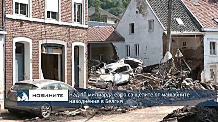 Над 10 милиарда евро са щетите от мащабните наводнения в Белгия