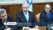 Израел нанесе нов ракетен удар срещу Сирия