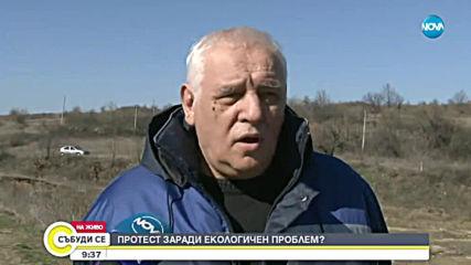 Жители на село Черница се страхуват от екологична катастрофа