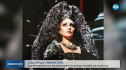 Директорката на музикалното училище в София няма да подава оставка