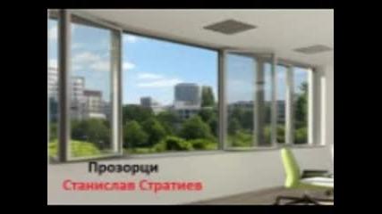 Прозорци ( Миниатюра по Станислав Стратиев )