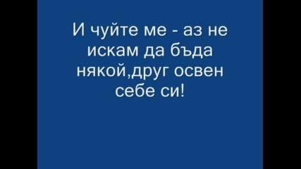 Аз Съм Себе Си..!!..
