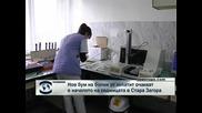 Нов бум на болни от хепатит очакват в началото на седмицата в Стара Загора