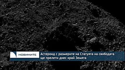 Астероид с размерите на Статуята на свободата ще прелети днес край Земята