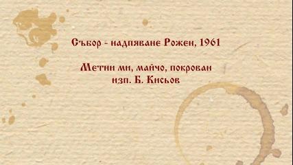 Б. Кисьов - Метни ми, майчо, покрован. Рожен 1961 г.