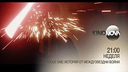 """""""Rogue One: История от Междузвездни войни"""" на 27 септември, неделя от 21.00 ч. по KINO NOVA"""