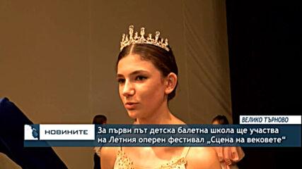 """За първи път детска балетна школа ще участва на Летния оперен фестивал """"Сцена на вековете"""""""