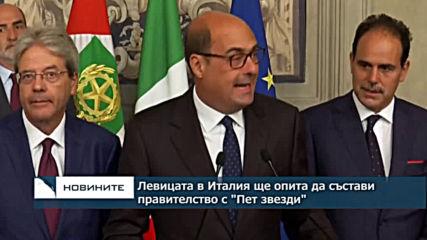 Лявоцентристите в Италия ще започнат преговори с