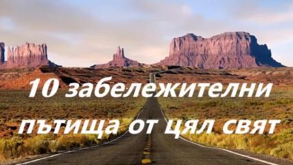 10 забележителни пътища от цял свят