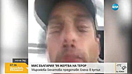 """СЛЕД ТОРМОЗА СРЕЩУ """"МИС БЪЛГАРИЯ '99"""": Ще бъде ли затворен Александър?"""
