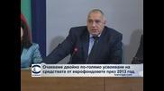 България е договорила над 12 млрд. лева по оперативни програми на ЕК