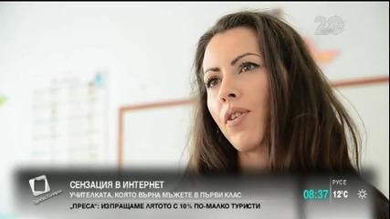 Учителката, която върна мъжете в първи клас - Здравей,България (19.09.2014)