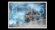 Максим - Чужой. Превод (bg)