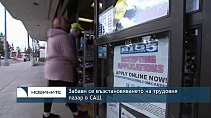 Забави се възстановяването на трудовия пазар в САЩ