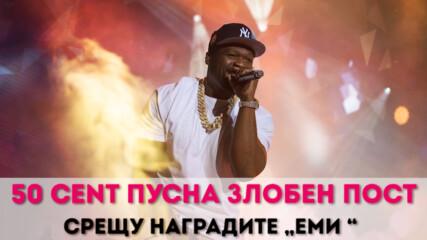 """50 Cent пусна злобен пост срещу наградите """"Еми """""""