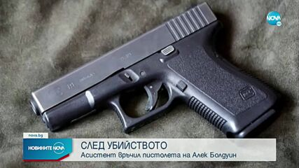 Асистент-режисьор връчил пистолета на Алек Болдуин