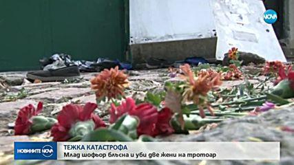 18-годишен блъсна и уби две жени на тротоар