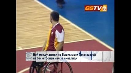 """Бой между агитки на """"Бешикташ"""" и """"Галатасарай"""" на баскетболен мач за инвалиди"""