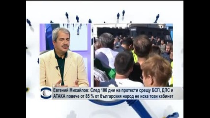 Евгений Михайлов: След 100 дни на протести повече от 85% от българския народ не иска този кабинет
