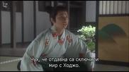 [бг субс] Fuurin Kazan - Епизод 40