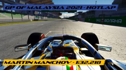 БгФ1 2021 ГП на Малайзия - Бърза Обиколка с Мартин Манчов